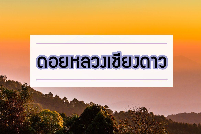 doichiangdaowcover