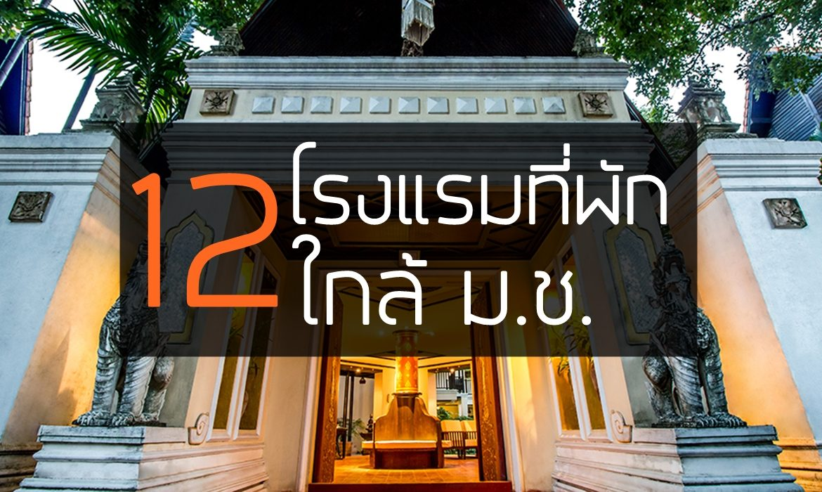 cover12hotel