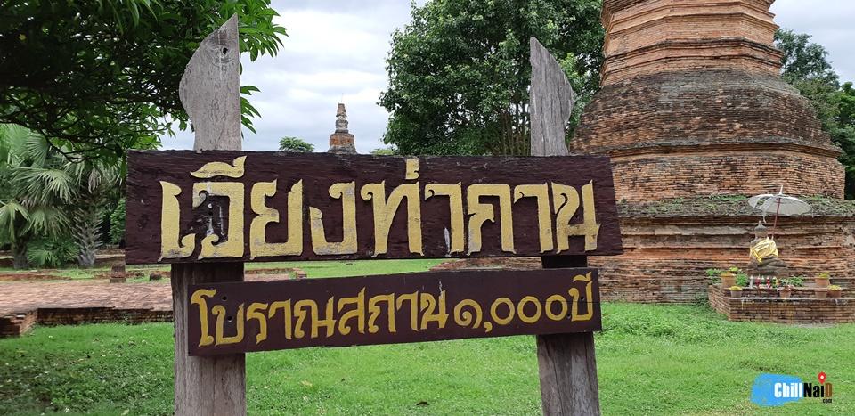 เวียงท่ากานโบราณสถาน1000ปี-1-1