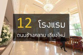 5 โรงแรม ถนนช้างคลาน ย่านไนท์บาซาร์ เชียงใหม่