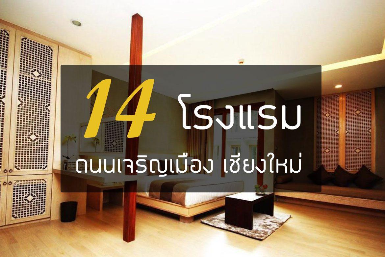 14-hotel-charoen-muang-road