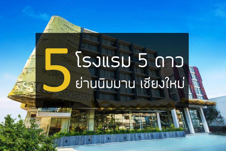 5 โรงแรม 5 ดาว นิมมาน