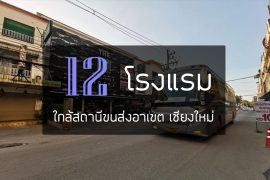 12-hotel-bus-station-chiang-mai