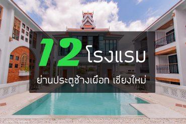 12-hotel-changphuk-gate-chiang-mai