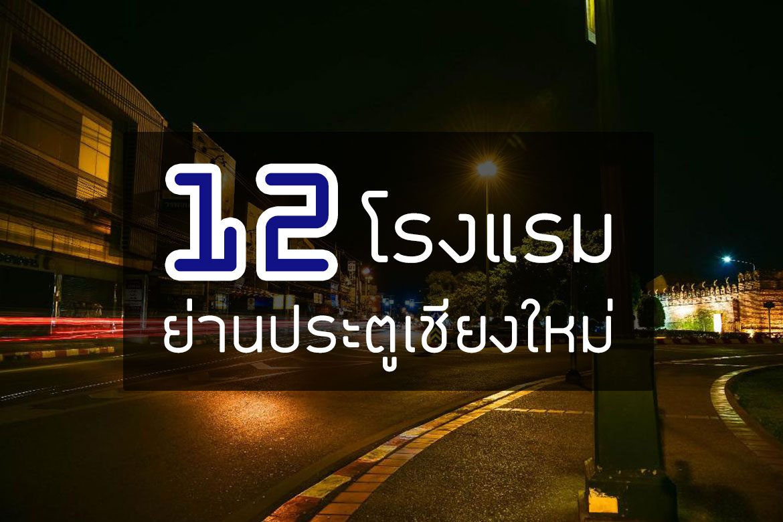 12-hotel-chiang-mai-gate