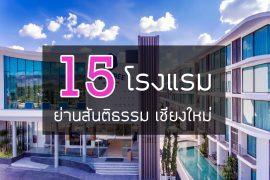 15-hotel-santitham-chiang-mai