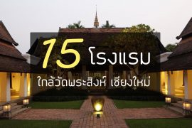 15-phra-singh-temple-chiang-mai
