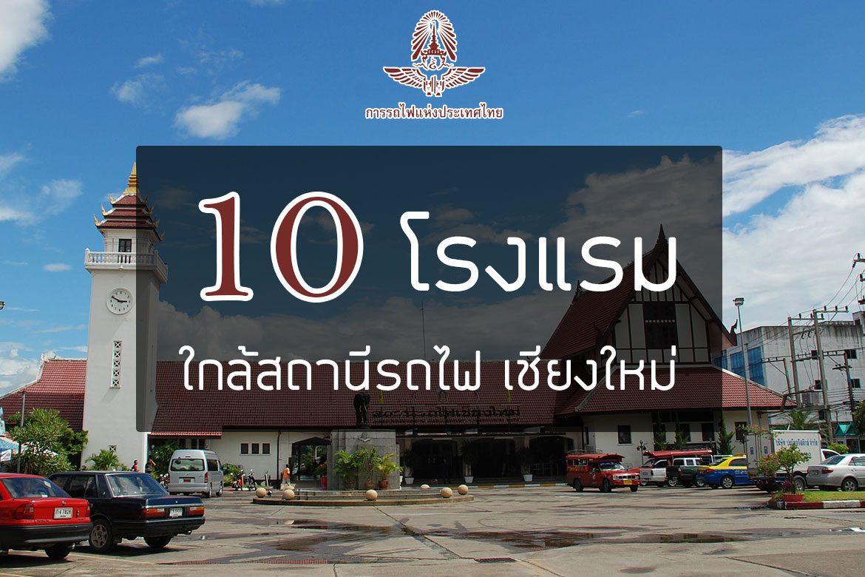 10-hotel-chiang-mai-train-station