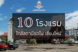 10-hotel-chiang-mai-train-station