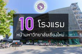 10-hotel-front-chiang-mai-university