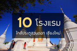 10-hotel-suan-dok-gate