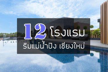 12-hotel-ping-river-chiang-mai