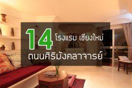 14-hotel-sirimangkalajarn-road