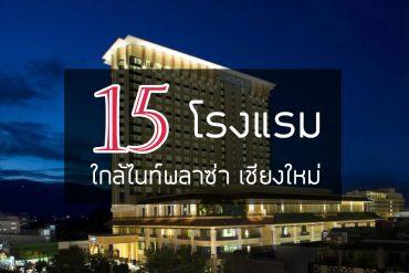 15-hotel-night-bazaar-chiang-mai