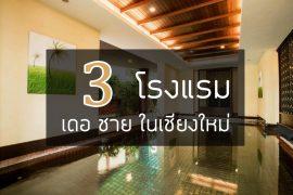 3-de-chai-hotel-chiang-mai