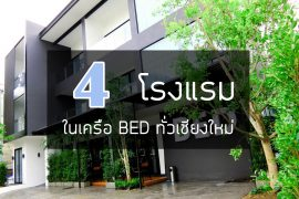 4-bed-hotel-chiang-mai