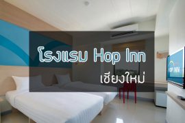 hop-inn-hotel-chiang-mai