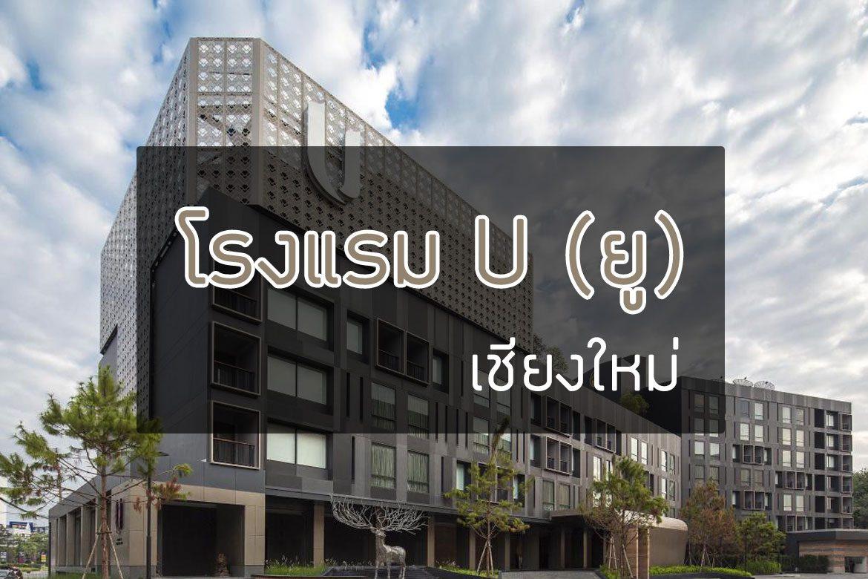 u-chiang-mai-hotels