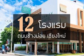12-hotel-changmoi-road