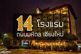 14-hotel-mahidol