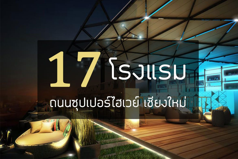 17-hotel-super-highway