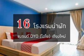 oyo-hotel-chiang-mai