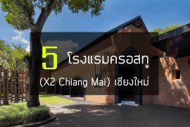 x2-chiangmai-hotel