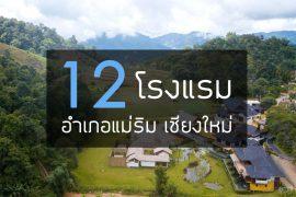 12-maerim-hotel