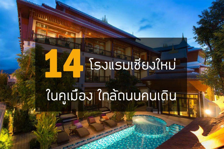 14-walking-street-hotel-chiang-mai