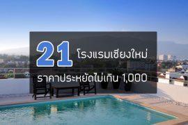budget-hotel-chiang-mai