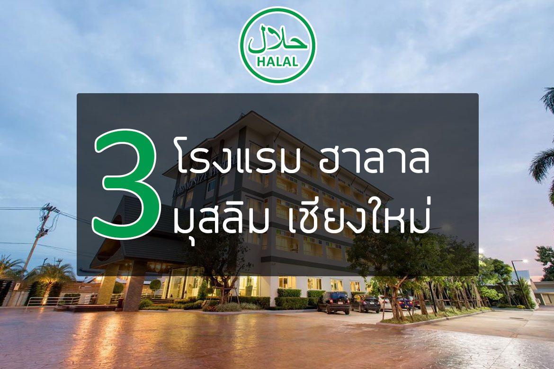 chiang-mai-halal-hotel