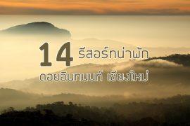 doi-inthanon-hotel-chiang-mai
