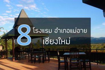 mae-ai-thaton-hotel-chiang-mai
