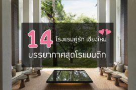 romantic-hotel-chiang-mai