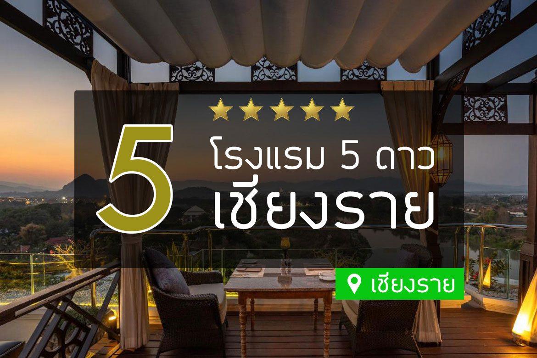 โรงแรม 5 ดาว เชียงราย