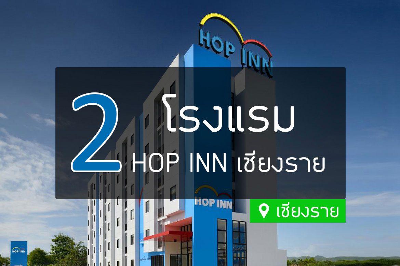 โรงแรม hop inn เชียงราย