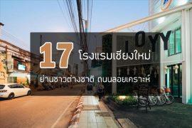 loi-kroh-road-chiang-mai-hotel