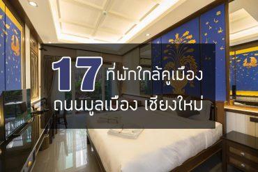 moonmuang-road-chiang-mai-hotel
