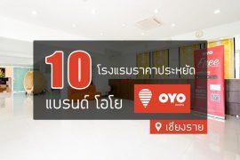 โรงแรม โอโย oyo hotel เชียงราย