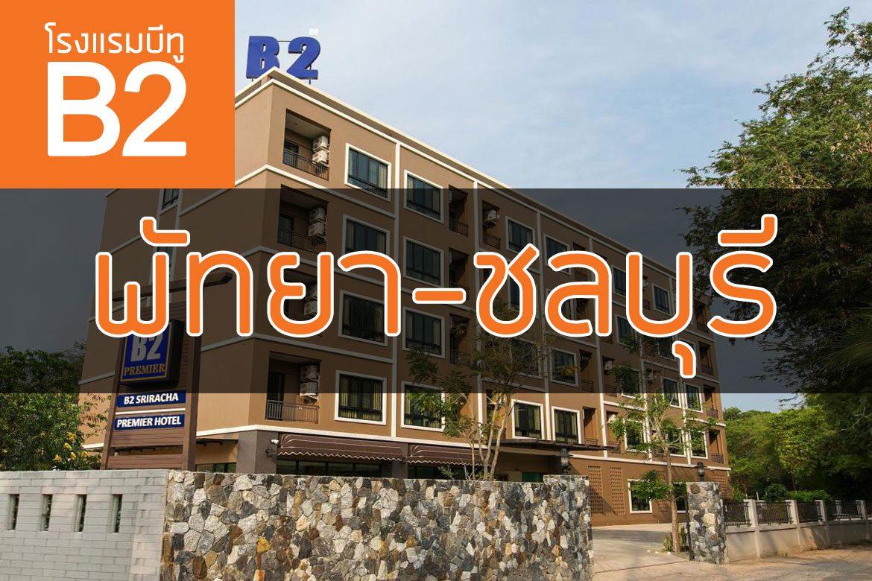 โรงแรมบีทู พัทยา ชลบุรี