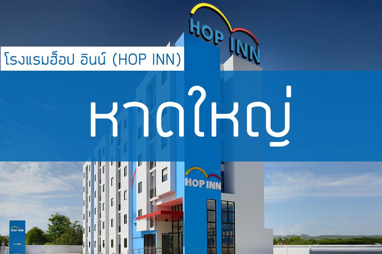 โรงแรมฮ็อป อินน์ หาดใหญ่