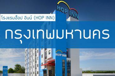 โรงแรมฮ็อป อินน์ กรุงเทพมหานคร