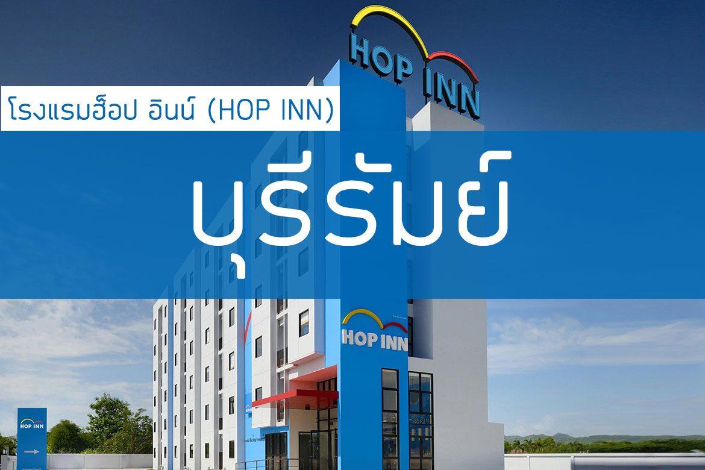 โรงแรมฮ็อป อินน์ บุรีรัมย์