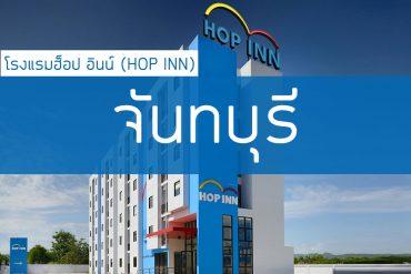 โรงแรมฮ็อป อินน์ จันทบุรี