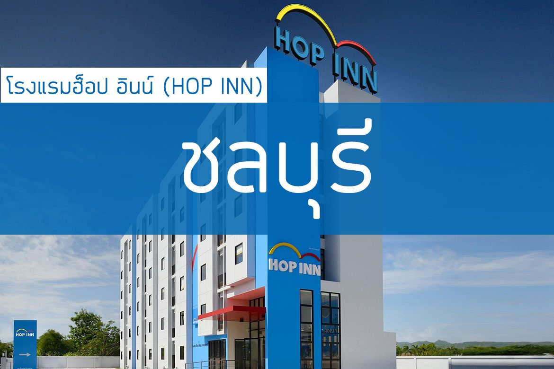 โรงแรมฮ็อป อินน์ ชลบุรี