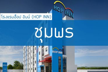 โรงแรมฮ็อป อินน์ ชุมพร