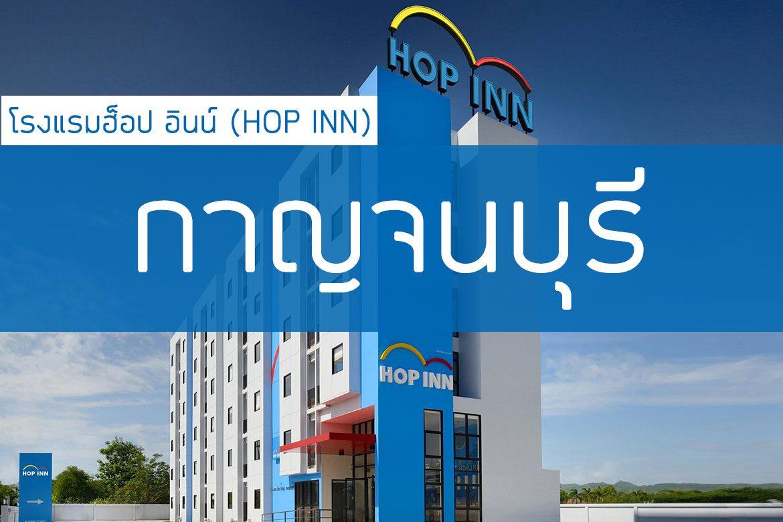 โรงแรมฮ็อป อินน์ กาญจนบุรี