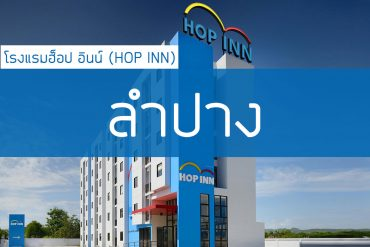 โรงแรมฮ็อป อินน์ ลำปาง