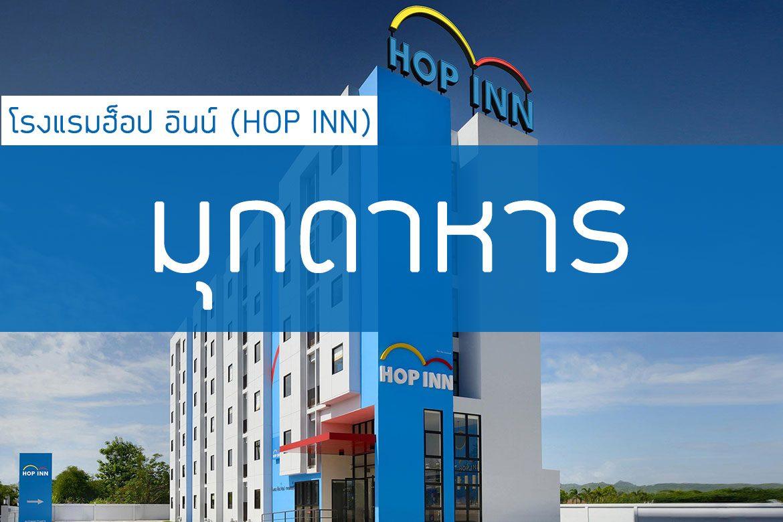 โรงแรมฮ็อป อินน์ มุกดาหาร