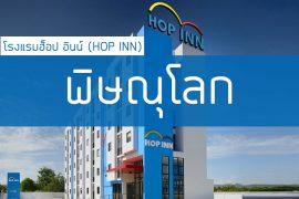 โรงแรมฮ็อป อินน์ พิษณุโลก